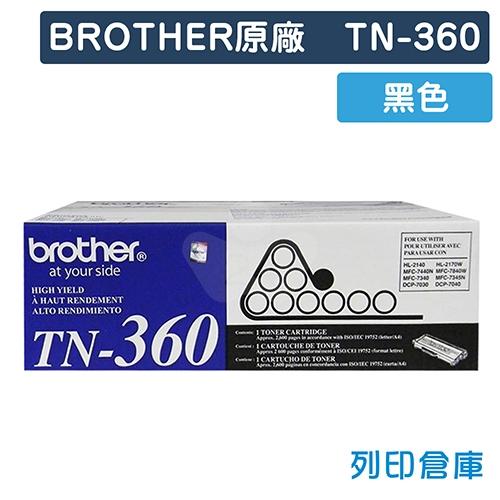 BROTHER TN-360 / TN360 原廠黑色高容量碳粉匣