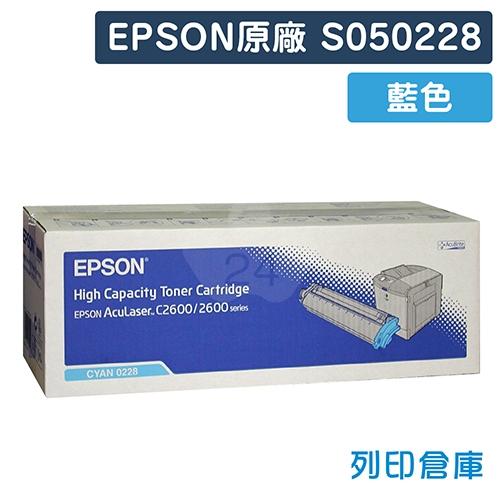 EPSON S050228 原廠高容量藍色碳粉匣