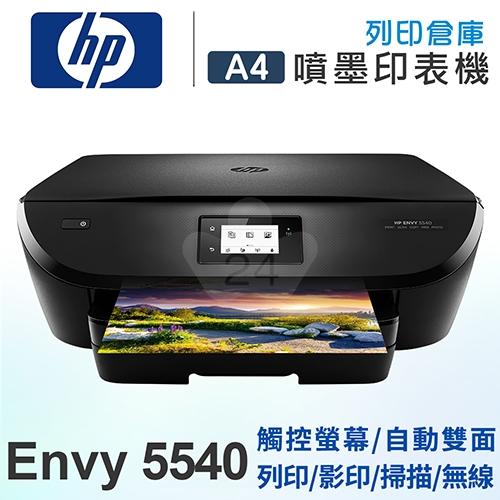 HP Envy 5540 高速雲端無線雙面複合機