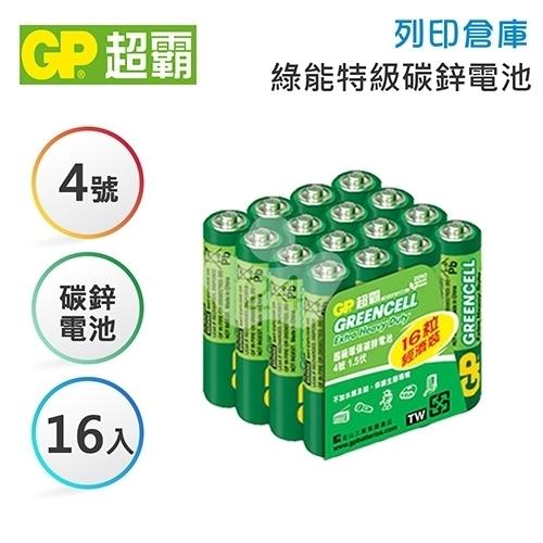 GP超霸 4號 綠能特級碳鋅電池16入