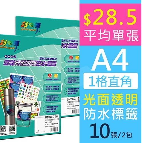 彩之舞 U4428LC-10 進口雷射光面透明防水標籤貼紙-1格直角 / A4全頁 210x297mm (2包)
