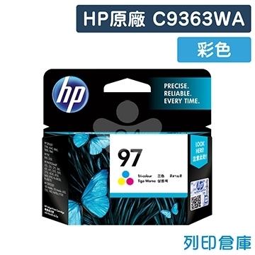 HP C9363WA (NO.97) 原廠彩色高容量墨水匣