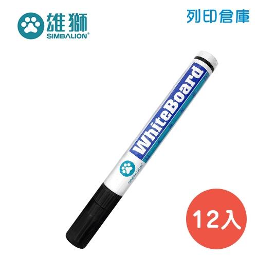 SIMBALION 雄獅 NO.230 黑色白板筆 (尖頭) 12入/盒