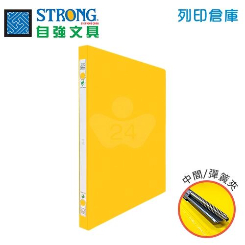 STRONG 自強 202 環保中間彈簧夾-黃 1本