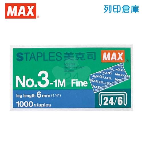 MAX 美克司 釘書針3號 NO.3-1M/盒
