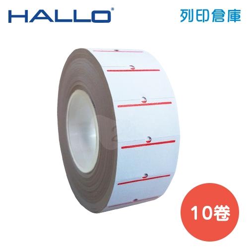 HALLO 標價紙 1YB (空白)底紅線 (10卷/組)