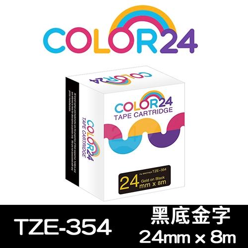 【COLOR 24】for Brother TZ-354 / TZE-354 黑底金字相容標籤帶(寬度24mm)