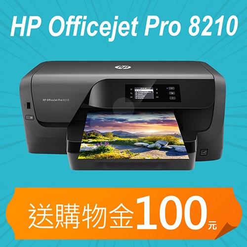 【加碼送購物金200元】HP Officejet Pro 8210 雲端無線印表機