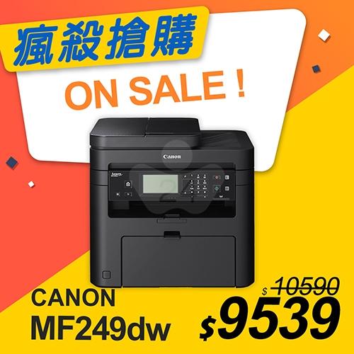 【瘋殺搶購】Canon imageCLASS MF249dw A4多功能Wi-Fi黑白雷射印表機