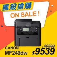 【瘋殺搶購】Canon imageCLASS MF249dw 多功能Wi-Fi黑白雷射印表機