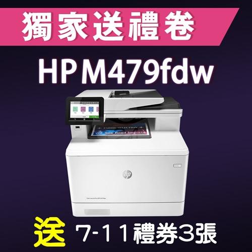 【獨家加碼送300元7-11禮券】HP Color LaserJet Pro MFP M479fdw 無線雙面彩雷傳真事務機