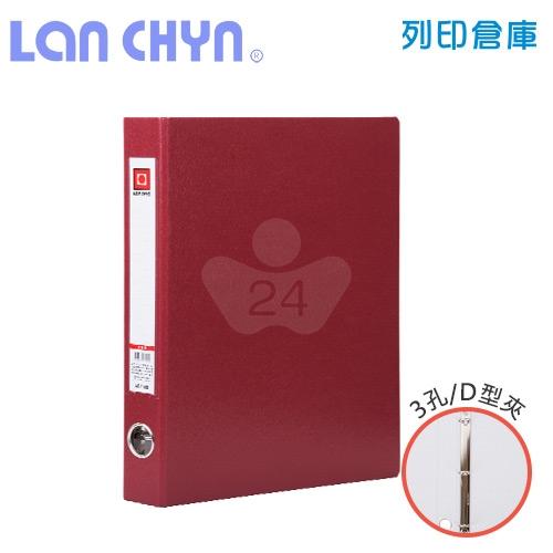 連勤 LC-710D R 1吋三孔D型夾 紙質資料夾-紅色1本
