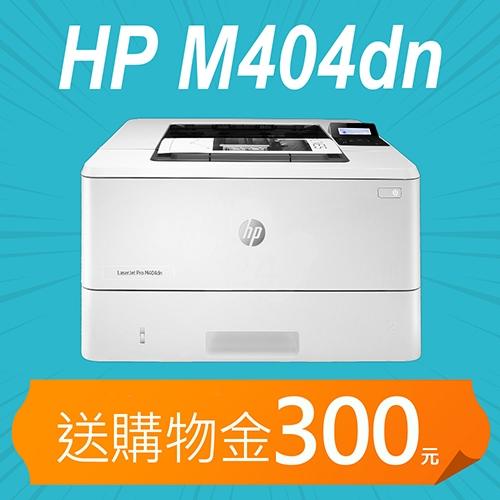 【加碼送購物金600元】HP LaserJet Pro M404dn 雙面黑白雷射印表機