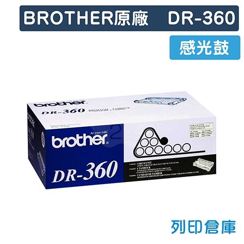 BROTHER DR-360 / DR360 原廠感光鼓