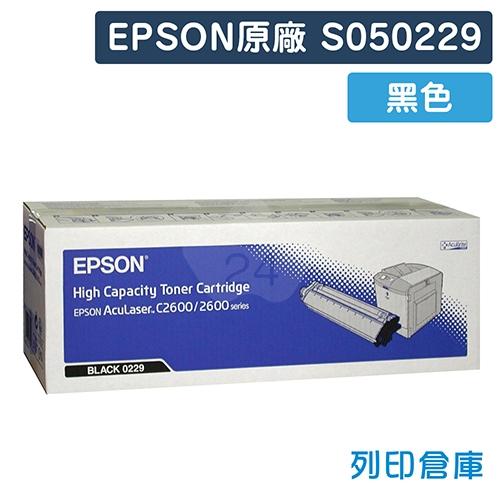 EPSON S050229 原廠高容量黑色碳粉匣