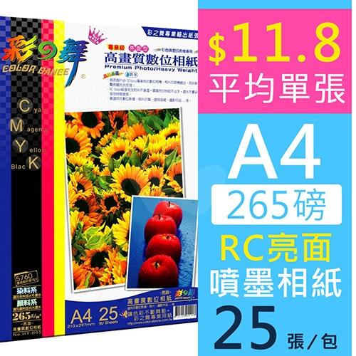 彩之舞 HY-B65 RC亮面 高畫質數位相紙 防水 265g A4
