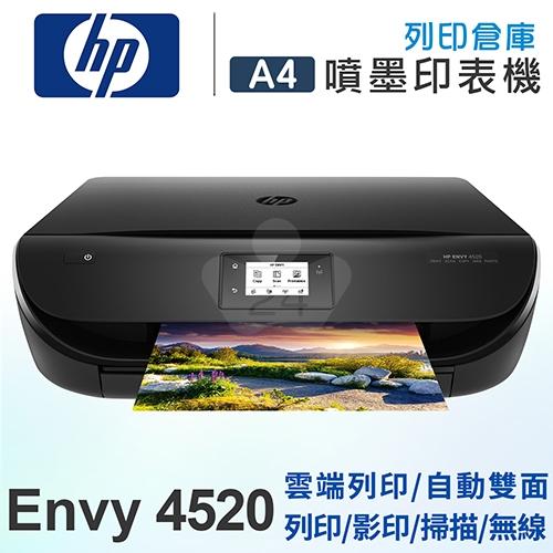 HP Envy 4520 雲端無線雙面多功能複合機