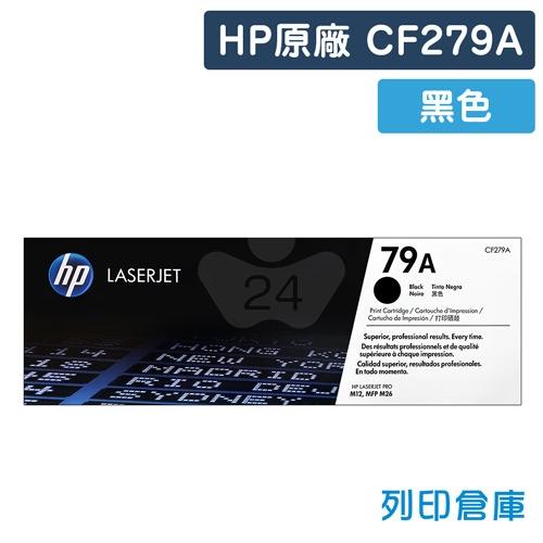 HP CF279A(79A) 原廠黑色碳粉匣