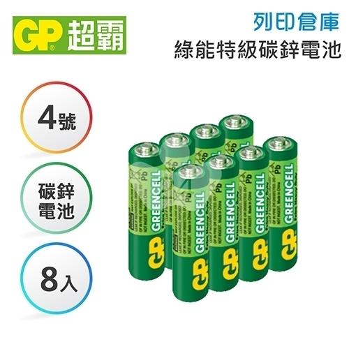 GP超霸 4號 綠能特級碳鋅電池4入*2組