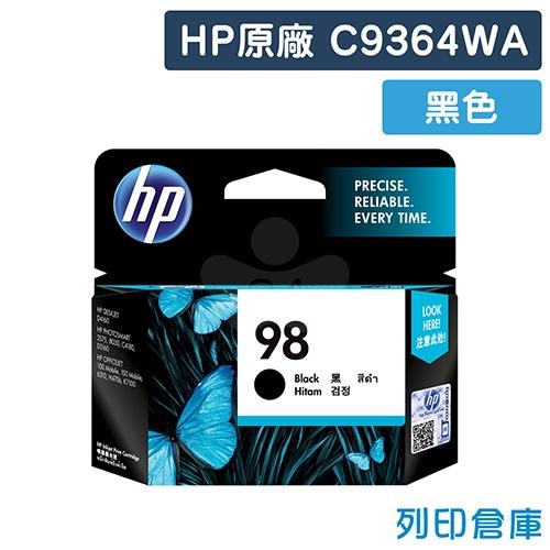 HP C9364WA (NO.98) 原廠黑色墨水匣