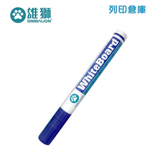 SIMBALION 雄獅 NO.230 藍色白板筆 (尖頭) 1支
