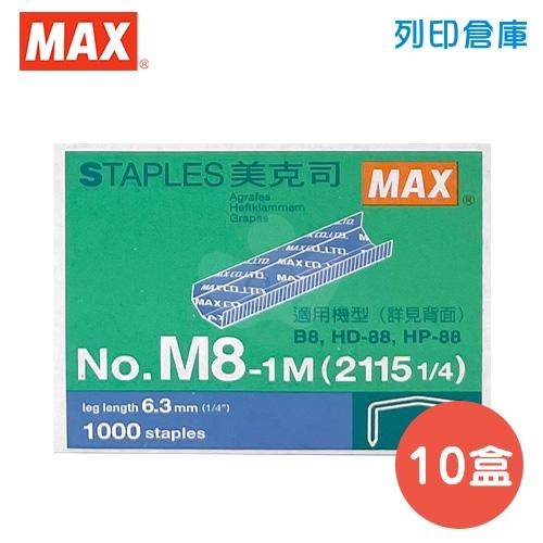 MAX 美克司 釘書針B8 NO.M8-1M (10小盒/盒)