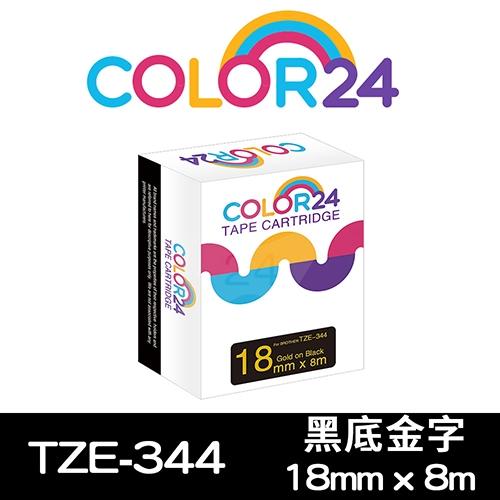 【COLOR 24】for Brother TZ-344 / TZE-344 黑底金字相容標籤帶(寬度18mm)