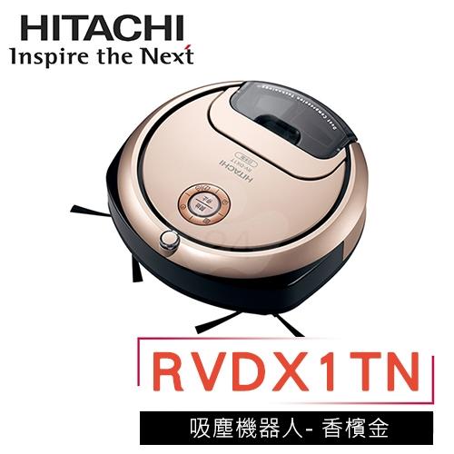 【HITACHI 日立】RVDX1T吸塵機器人 香檳金