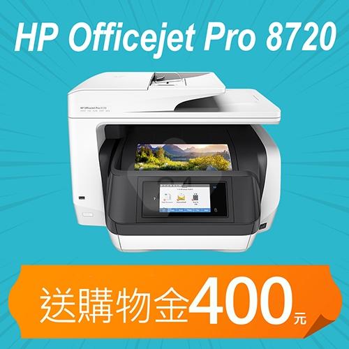 【加碼送購物金400元】HP Officejet Pro 8720 頂級商務旗艦機(白色)