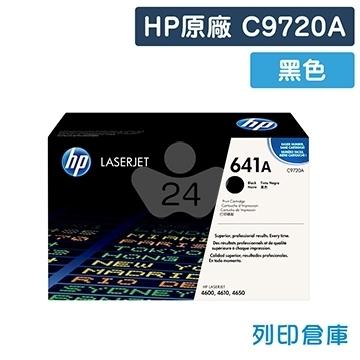 HP C9720A (641A) 原廠黑色碳粉匣