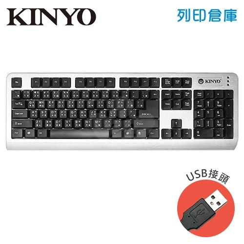 KINYO KB-18U精緻標準鍵盤(USB)