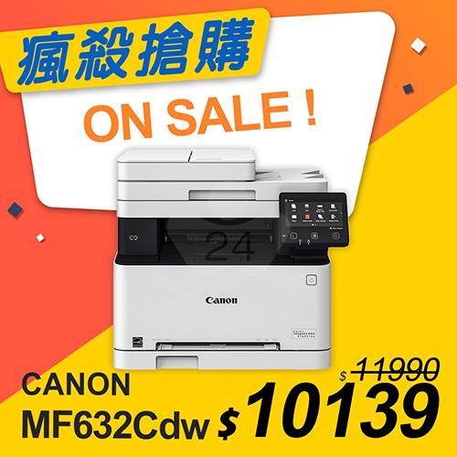 【瘋殺搶購】Canon imageCLASS MF632Cdw 彩色雷射多功能複合機