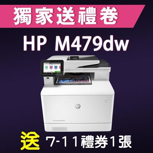 【獨家加碼送100元7-11禮券】HP Color LaserJet Pro MFP M479dw 無線雙面彩雷事務機