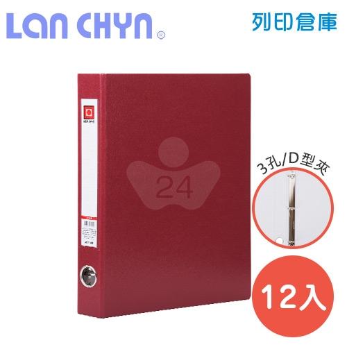 連勤 LC-710D R 1吋三孔D型夾 紙質資料夾-紅色1箱(12本)