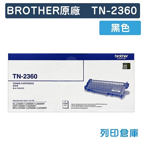 BROTHER TN-2360 原廠黑色碳粉匣