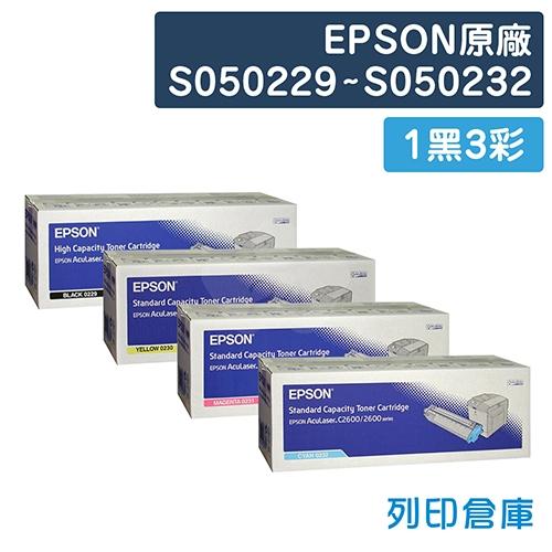 EPSON S050229~S050232 原廠碳粉匣組(1黑3彩)