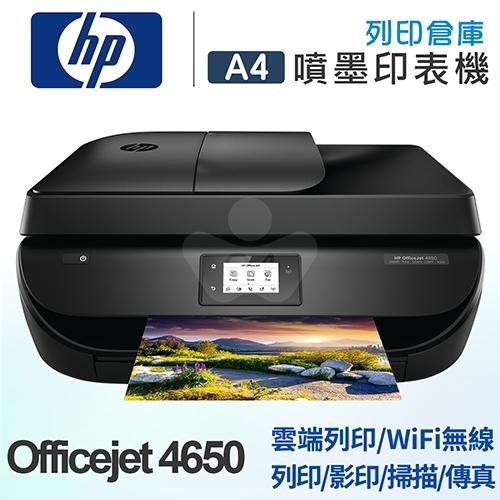 HP Officejet 4650 雲端無線雙面傳真複合機