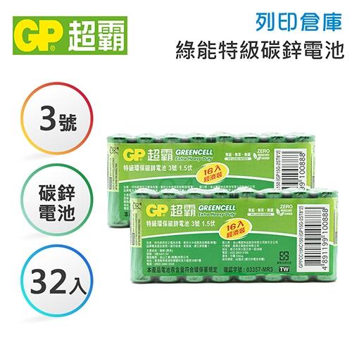 GP超霸 3號 綠能特級碳鋅電池16入*2組