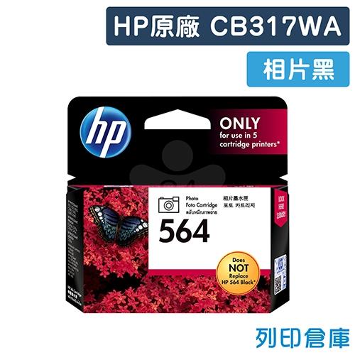 HP CB317WA (NO.564) 原廠相片黑墨水匣
