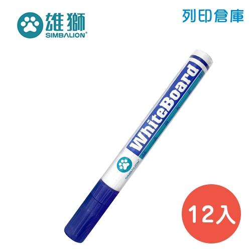 SIMBALION 雄獅 NO.230 藍色白板筆 (尖頭) 12入/盒