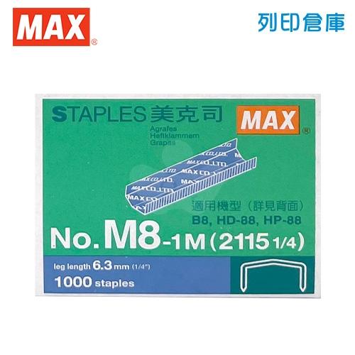 MAX 美克司 釘書針B8 NO.M8-1M/盒