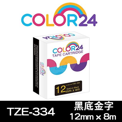 【COLOR 24】for Brother TZ-334 / TZE-334 黑底金字相容標籤帶(寬度12mm)