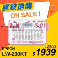 【瘋殺搶購】EPSON LW-200KT HELLO KITTY 標籤機