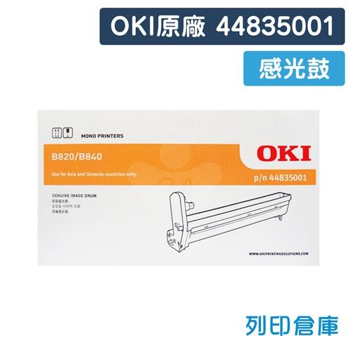 OKI 44835001 / B840 原廠黑色感光鼓