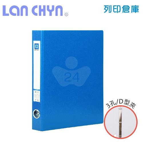 連勤 LC-710D B 1吋三孔D型夾 紙質資料夾-藍色1本