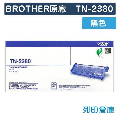 BROTHER TN-2380 原廠黑色高容量碳粉匣