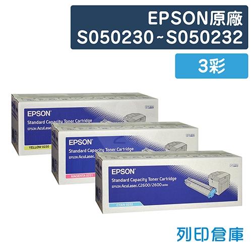 EPSON S050230~S050232 原廠碳粉匣組(3彩)