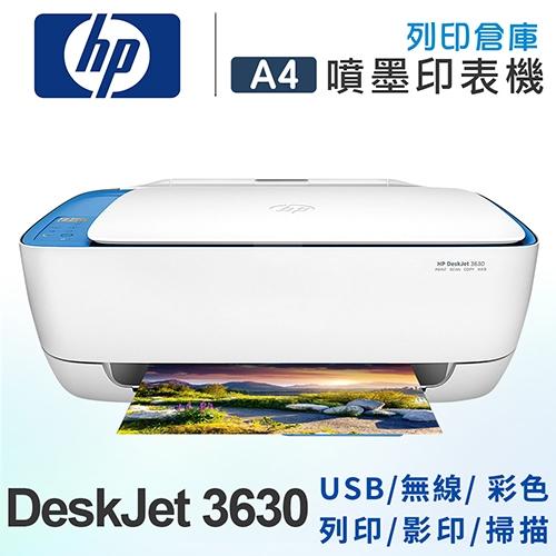 HP DeskJet 3630 無線亮彩噴墨事務機