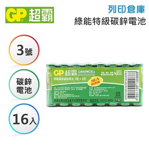 GP超霸 3號 綠能特級碳鋅電池16入
