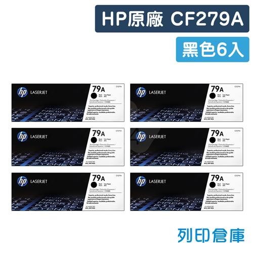 HP CF279A(79A) 原廠黑色碳粉匣超值組(6黑)